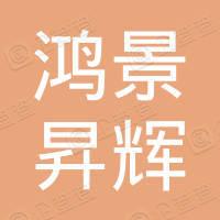 北京鸿景昇辉物业管理有限公司