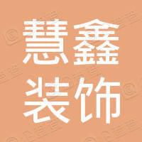 北京慧鑫装饰工程有限公司