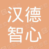 汉德智心文化(北京)有限公司