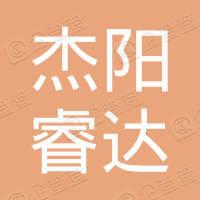 北京杰阳睿达科技有限公司