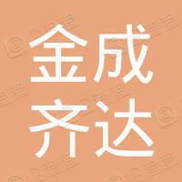 北京金成齐达商贸有限公司