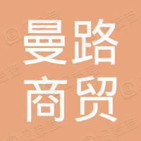 北京曼路商贸有限公司