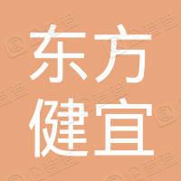 北京东方健宜医药科技有限公司
