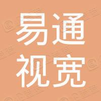 北京易通视宽网络通信技术有限公司
