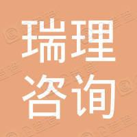 北京瑞理咨询有限公司
