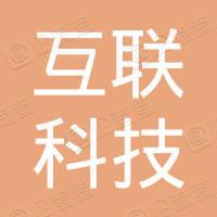 齐齐哈尔互联科技有限公司哈尔滨分公司