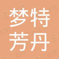 北京梦特芳丹酒店管理有限公司