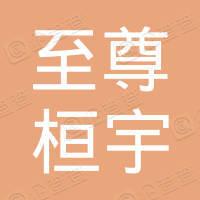 至尊桓宇投资咨询(北京)有限责任公司