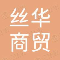 北京丝华商贸有限公司