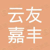 北京云友嘉丰贸易有限公司