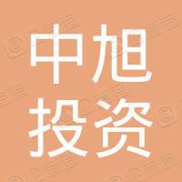 北京中旭投资有限公司