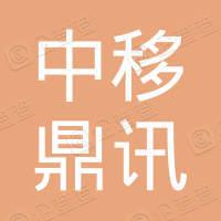 中移鼎讯通信股份有限公司新余营业部