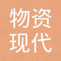 贵州省物资现代物流集团有限责任公司