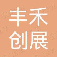 北京丰禾创展企业管理顾问有限公司