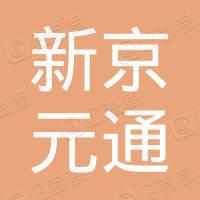 北京新京元通财务顾问有限公司