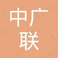 中广联人才服务有限公司
