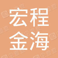 北京宏程金海体育文化发展有限公司