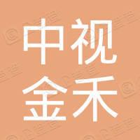北京中视金禾文化传播有限公司