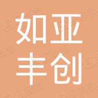 北京如亚丰创房地产经纪有限公司