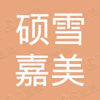 北京硕雪嘉美商贸有限公司