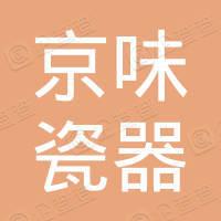 京味瓷器(北京)餐饮管理有限公司