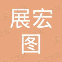 北京展宏图国际管理咨询有限公司