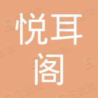 悦耳阁(北京)健康管理有限公司