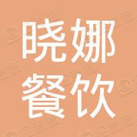 北京晓娜餐饮管理有限公司