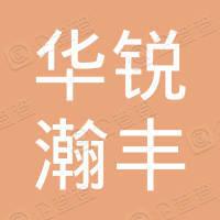 北京华锐瀚丰文化传媒有限公司