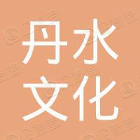 北京丹水文化发展有限公司