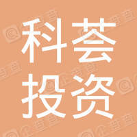 北京科荟投资管理有限公司