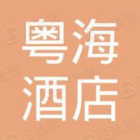 河南省粤海酒店有限公司