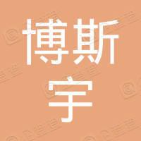 重庆博斯宇广告有限公司