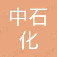 中石化四川销售有限公司北京分公司