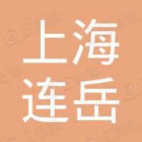 上海连岳网络科技有限公司