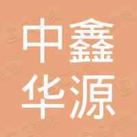 确山县中鑫华源新能源科技有限公司