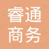 深圳睿通商务服务有限公司