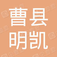 曹县明凯市政工程有限公司