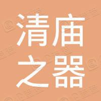 常州清庙之器企业管理咨询合伙企业(有限合伙)