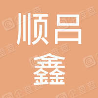 山西煤炭运销集团和顺吕鑫煤业有限公司