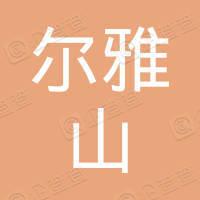 儋州大成尔雅山网络科技工作室