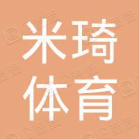 仙桃市米琦体育文化传播有限责任公司