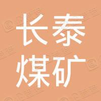 长治县长泰煤矿技术服务有限公司