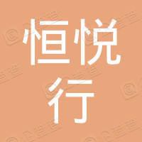 广州市恒悦行汽车销售服务有限公司