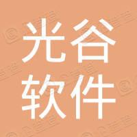武汉光谷软件园有限公司