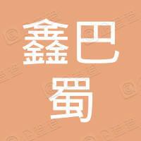 北京鑫巴蜀菜馆有限公司