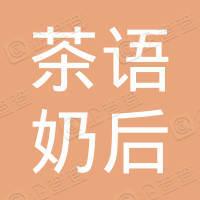 哈尔滨市平房区茶语奶后奶茶店