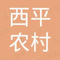 河南西平农村商业银行股份有限公司