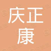 深圳市庆正康贸易有限公司