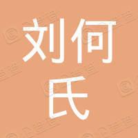 南充市高坪区刘何氏零食店